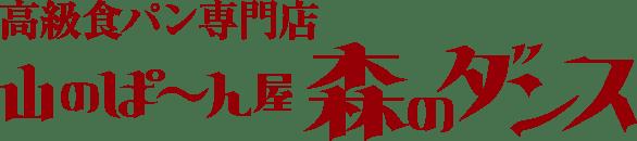 高級食パン専門店 山のパ〜ん屋 森のダンス